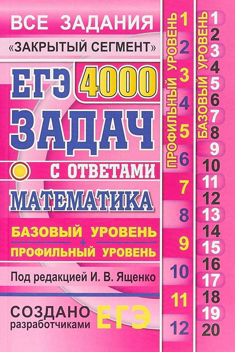 """И. В. Ященко ЕГЭ. Математика. 4000 задач с ответами. Базовый и профильный уровни. Все задания """"Закрытый сегмент"""""""
