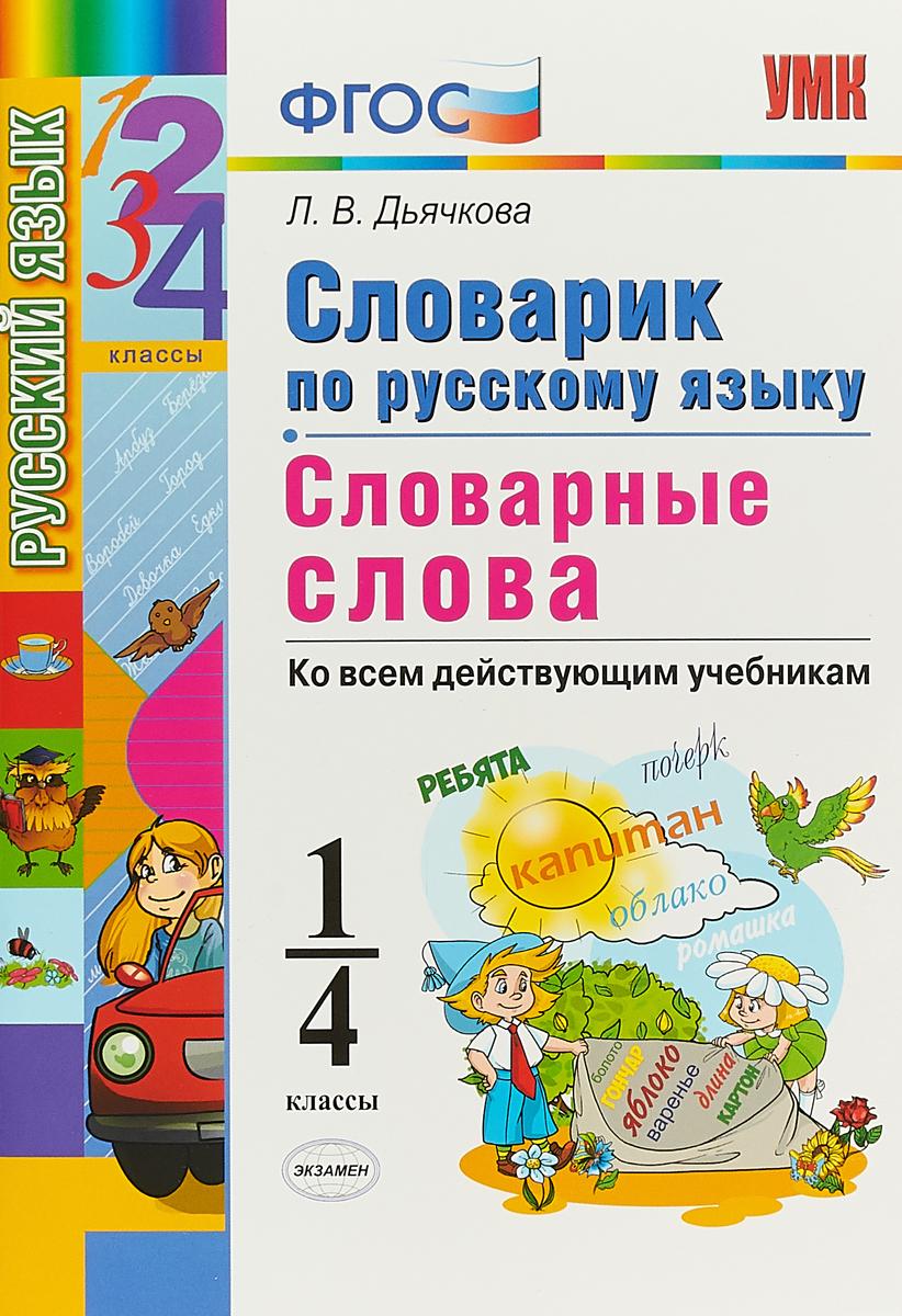 Русский язык. 1-4 классы. Словарик. Словарные слова