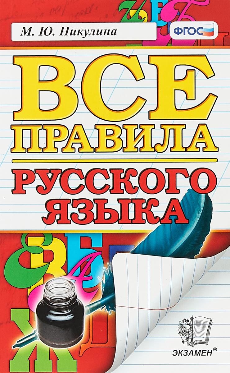 М. Ю. Никулина Все правила русского языка