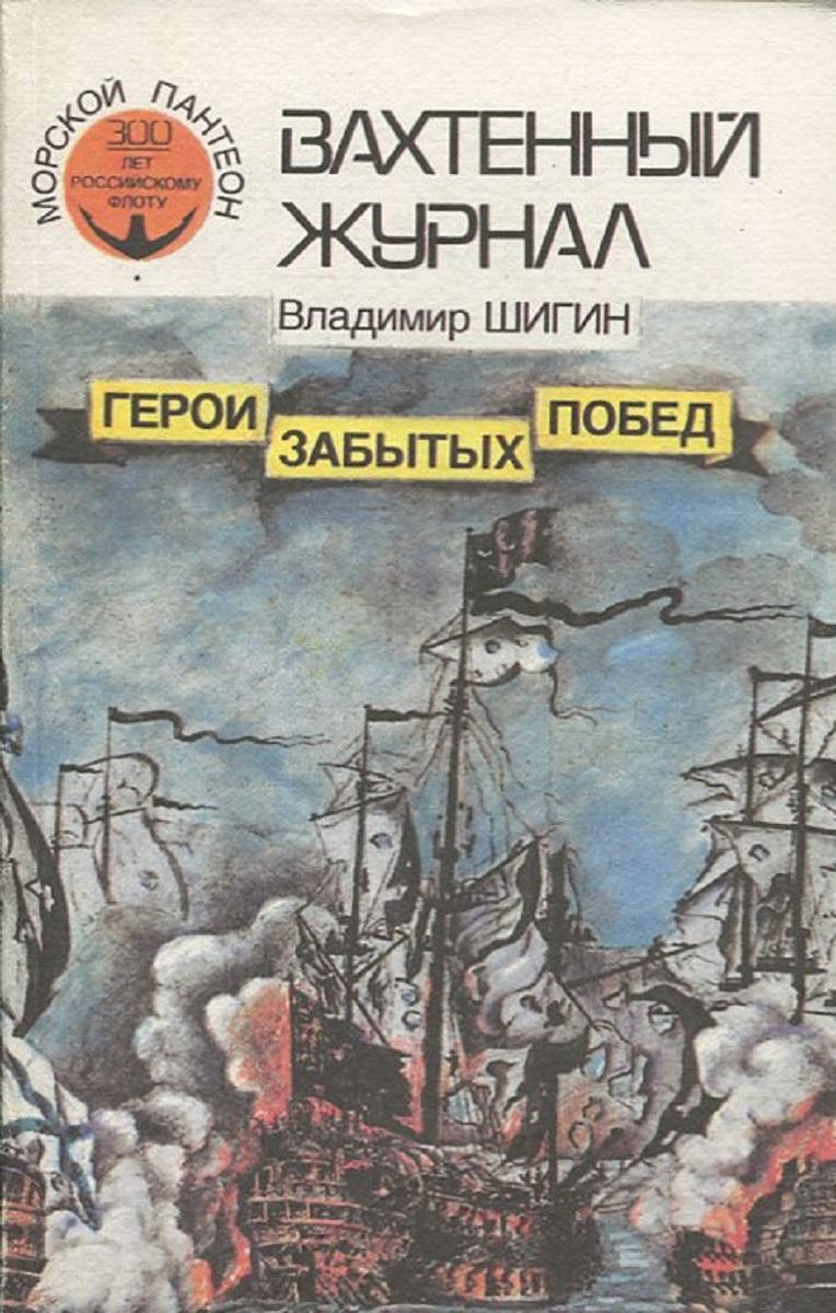 Владимир Шигин Вахтенный журнал. Герои забытых побед
