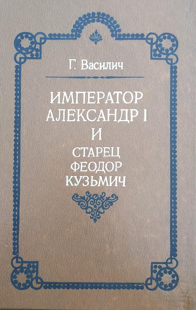 Г. Василич Император Александр I и старец Федор Кузьмич