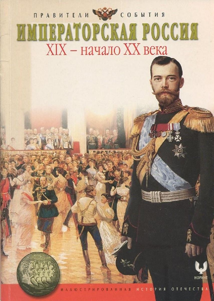 Императорская Россия XIX - начало XX века