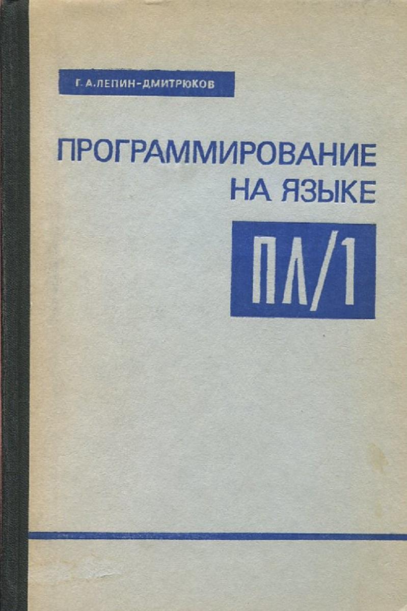 все цены на Г.А. Лепин-Дмитрюков Программирование на языке ПЛ/1 онлайн