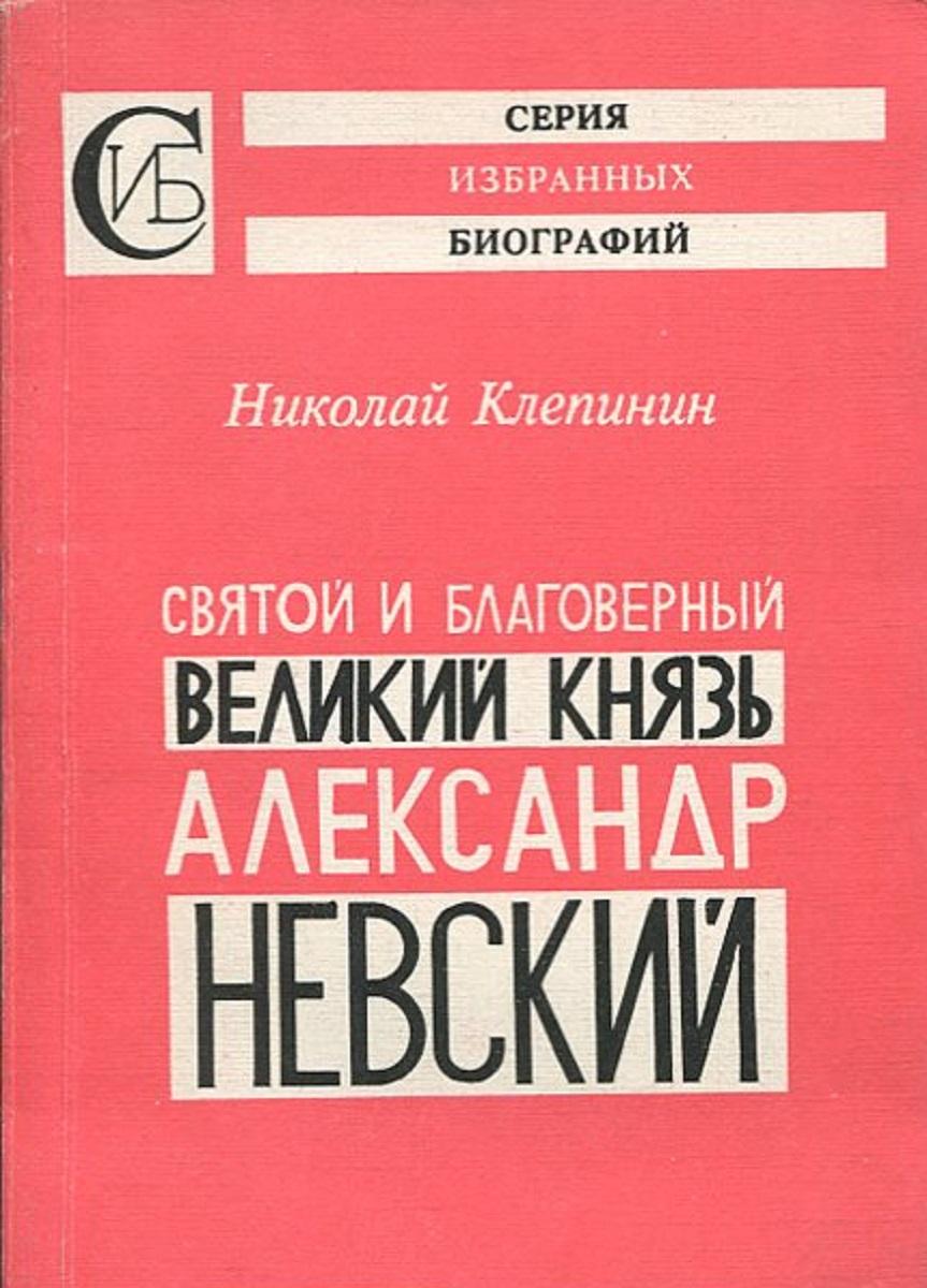 Николай Клепинин Святой благоверный великий князь Александр Невский все цены