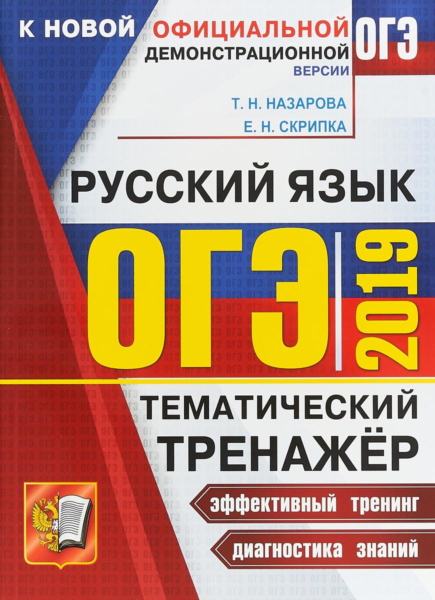 Е. Н. Скрипка, Т. Н. Назарова ОГЭ 2019. Тематический тренажёр. Русский язык