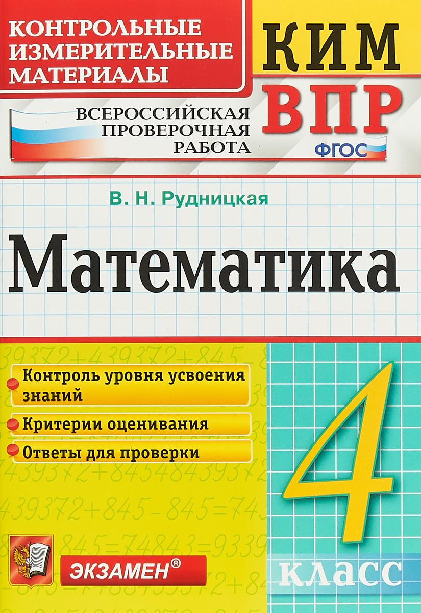 В. Н. Рудницкая Математика. ВПР. 4 класс. Контрольные измерительные материалы