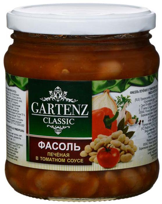 Фасоль печеная в томатном соусе Gartenz Classic, 470 г