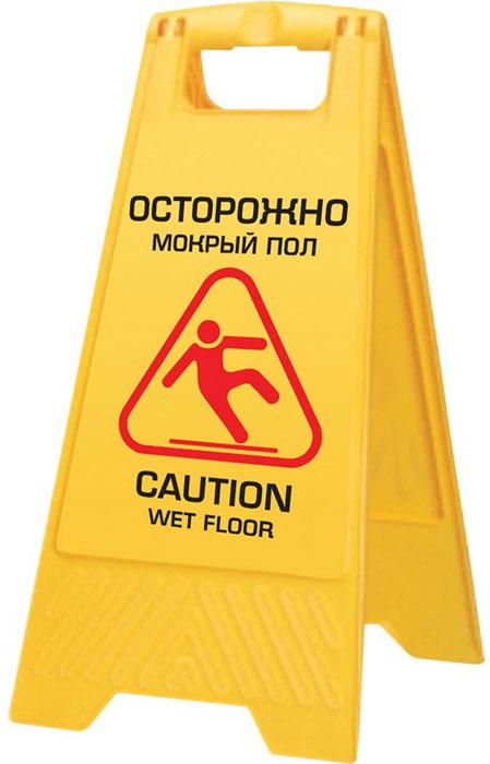 Знак уборочный Baiyun Мокрый пол, цвет: желтый. IT-0238 предупреждающий знак public transport facilities 60cm