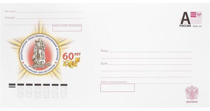 Конверт Почта России DL 534072 50шт (Упаковка)