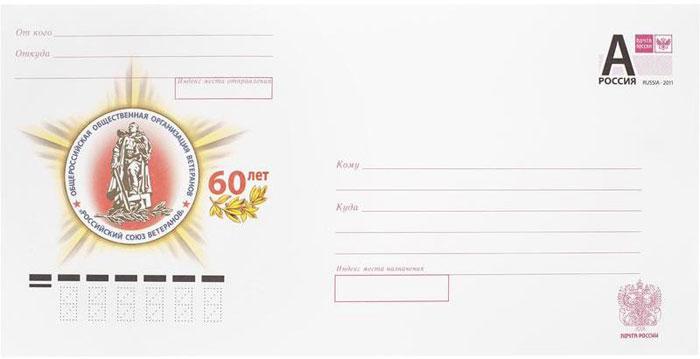 Конверт Почта России DL 570452 телефон емс почта россии