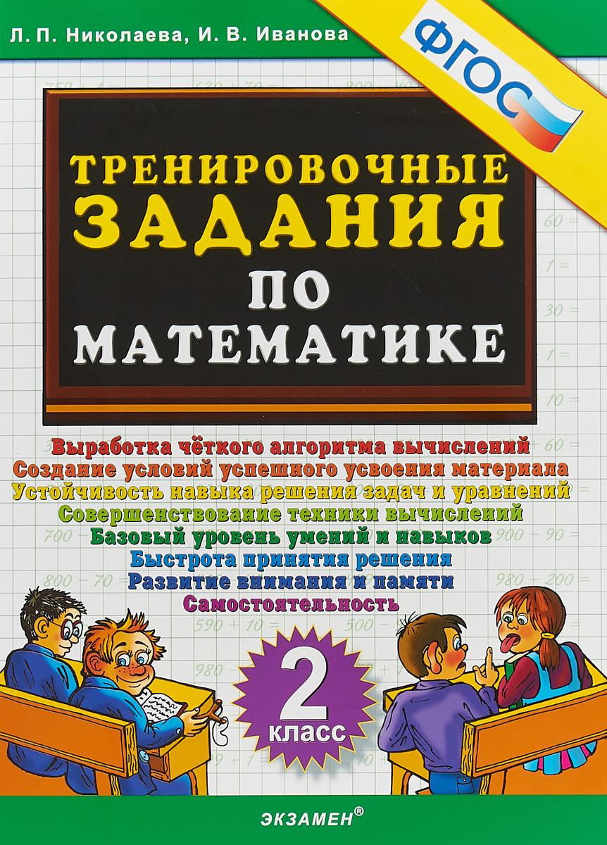 Л. П. Николаева, И. В. Иванова Математика. 2 класс. Тренировочные задания