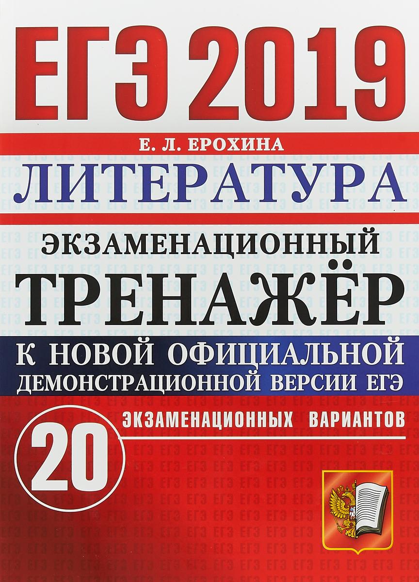 Е. Л. Ерохина ЕГЭ 2019. Литература. Экзаменационный тренажёр. 20 экзаменационных вариантов цена