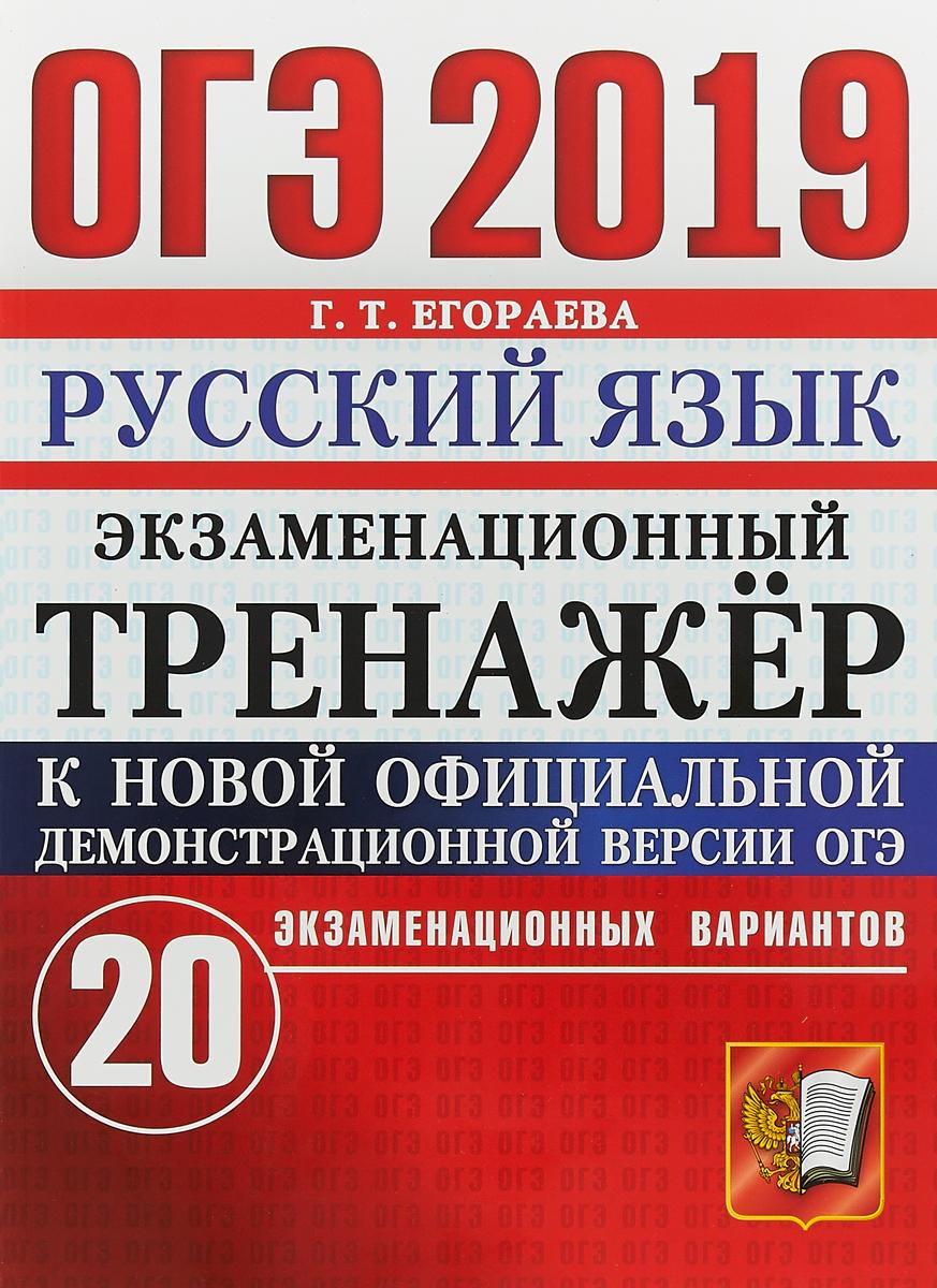 Г. Т. Егораева ОГЭ 2019. Русский язык. Экзаменационный тренажёр. 20 экзаменационных вариантов