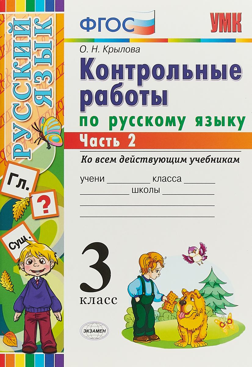 О.Н.Крылова Русский язык. 3 класс. Контрольные работы по русскому языку. В 2 частях. Часть 2