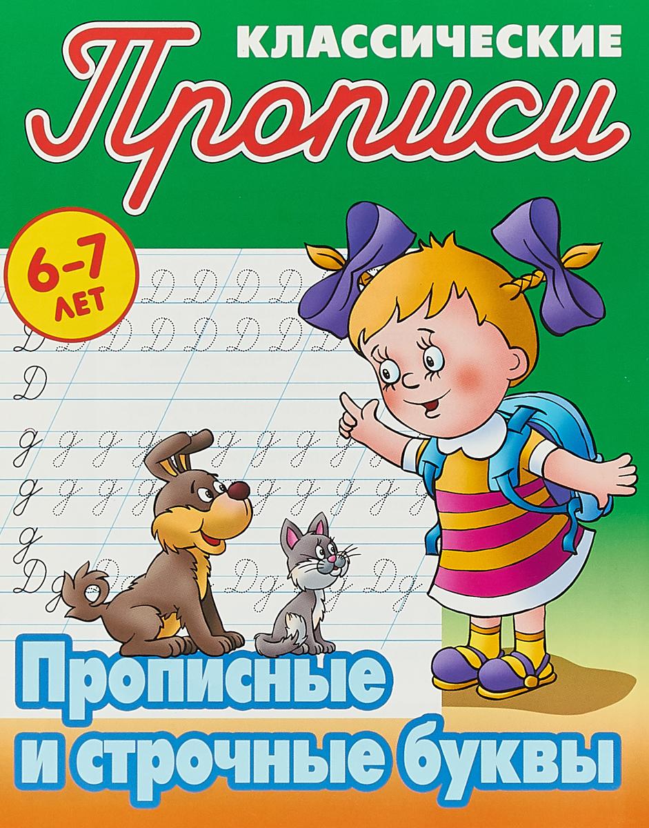 Прописные и строчные буквы комплексные прописи для дошкольников прописные и строчные буквы