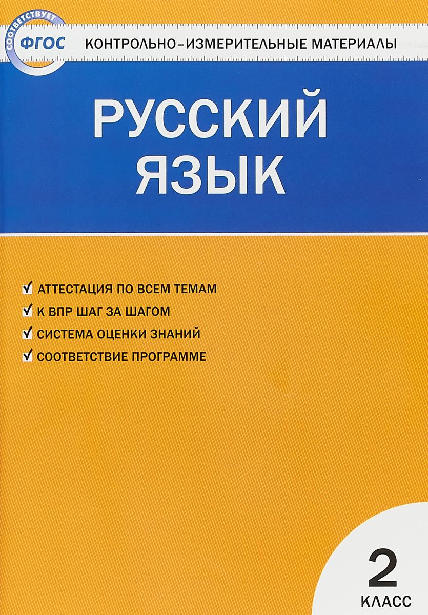 И. Ф. Яценко Русский язык. 2 класс