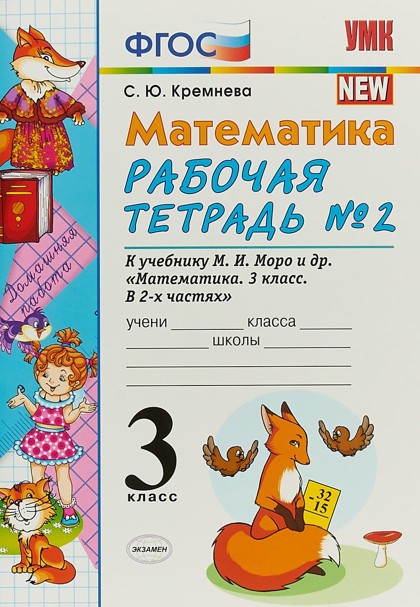С. Ю. Кремнева Математика. 3 класс. Рабочая тетрадь к учебнику М. И. Моро и др. В 2 частях. Часть 2