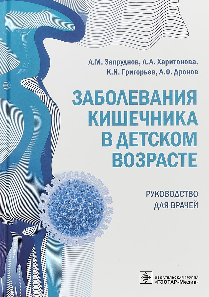А.М. Запруднов Заболевания кишечника в детском возрасте. Руководство для врачей