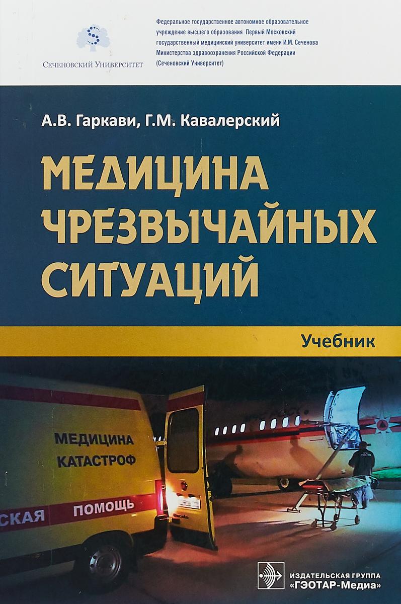 А. В. Гаркави, Г. М. Кавалерский Медицина чрезвычайных ситуаций. Учебник