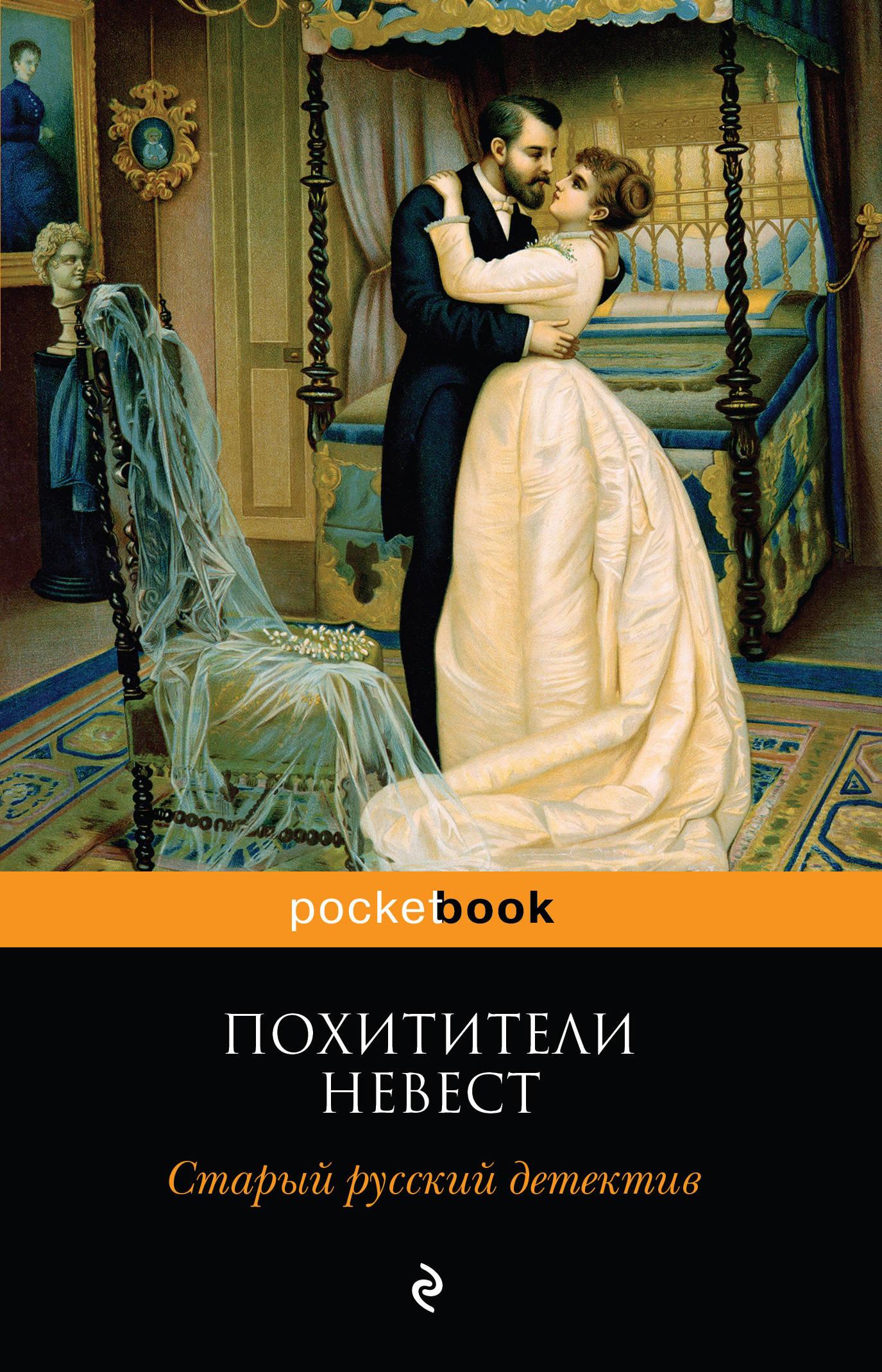 Похитители невест. Старый русский детектив похитители невест