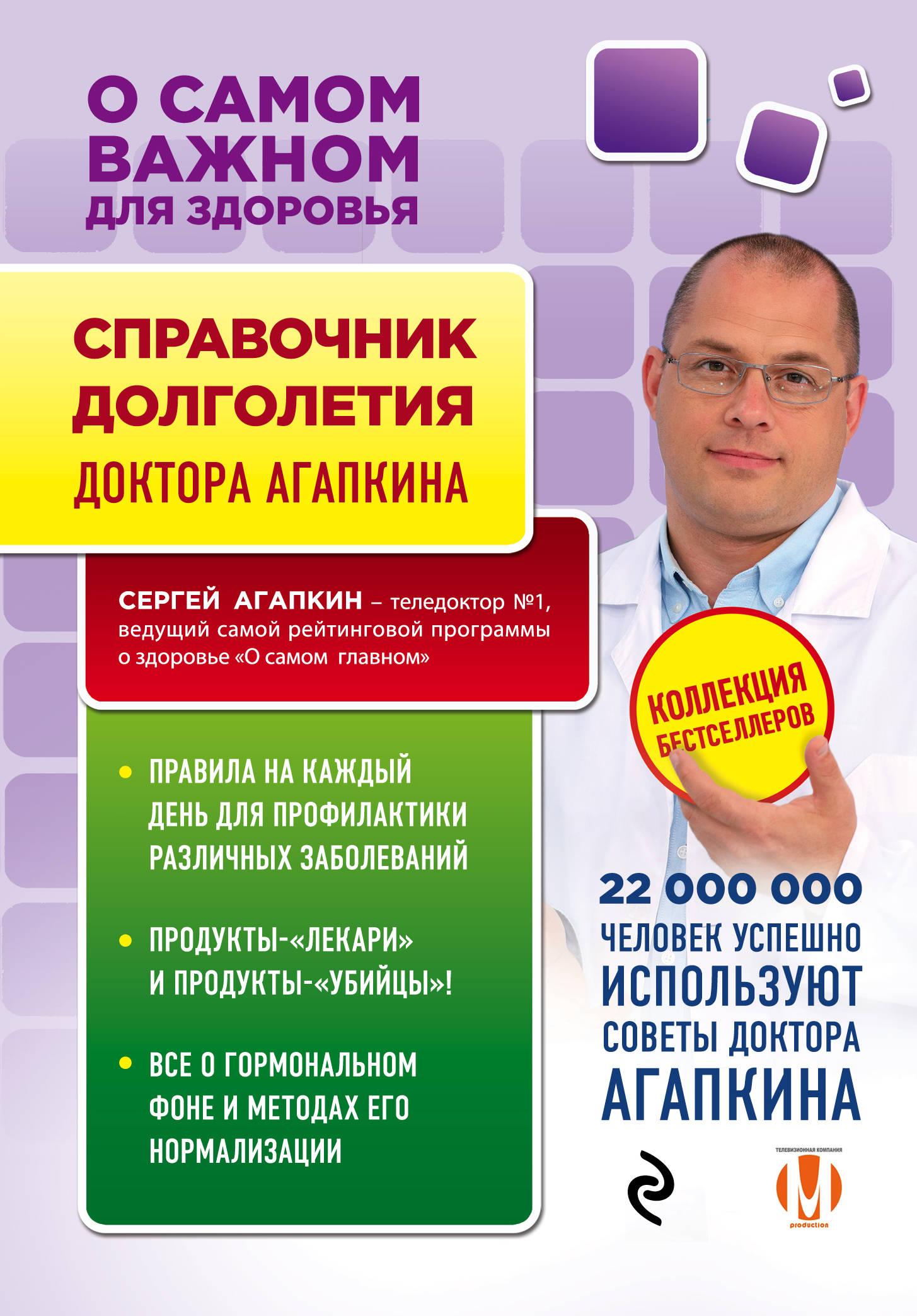Сергей Агапкин Справочник долголетия агапкин с 1000 советов доктора агапкина