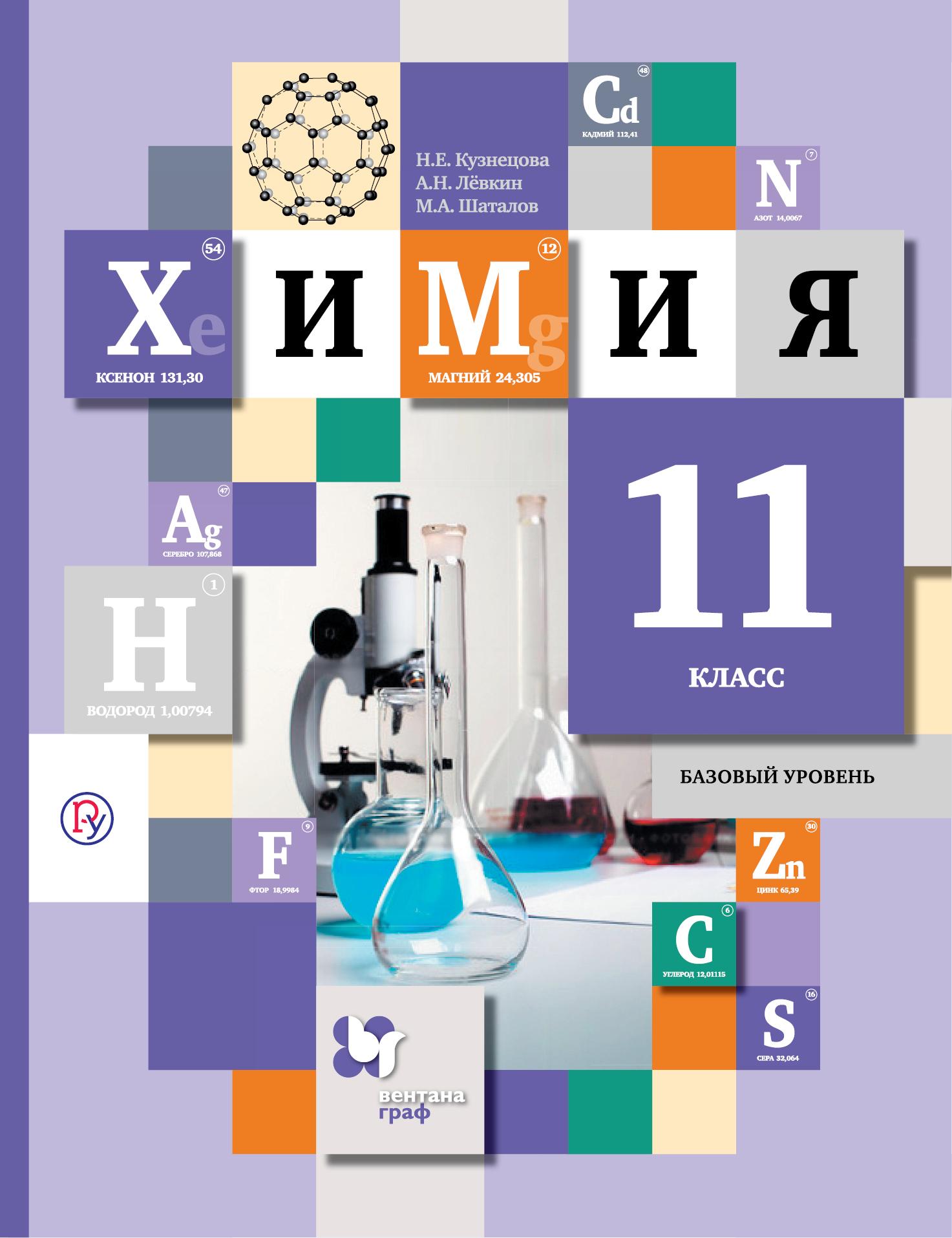 Н. Е. Кузнецова,А. Н. Левкин,М. А. Шаталов Химия. 11класс. Учебник. Базовый уровень