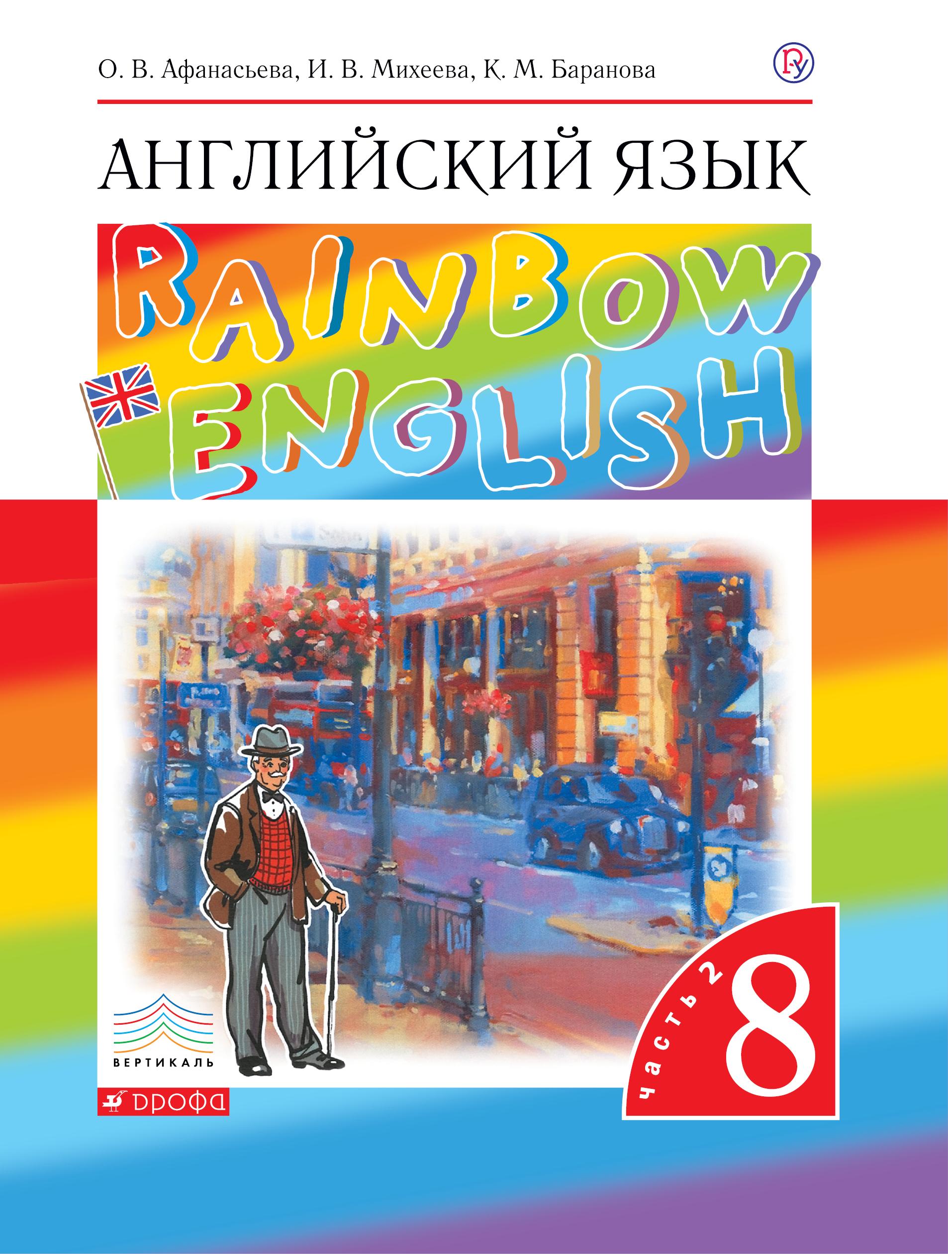 О. В. Афанасьева, И. В. Михеева, К. М. Баранова Английский язык. 8 класс. Учебник. В 2 частях. Часть 2