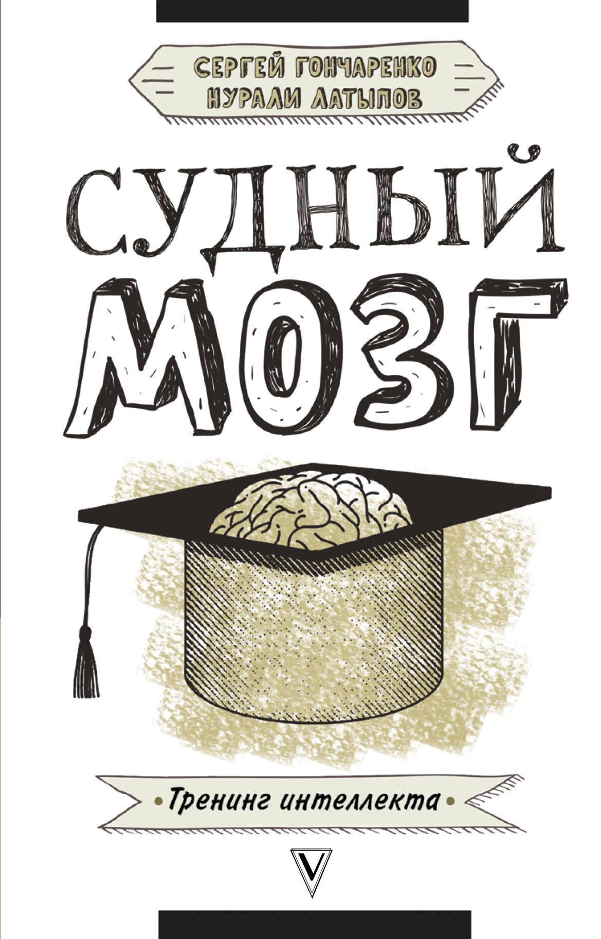 С. В. Гончаренко,Н. Н. Латыпов Судный мозг