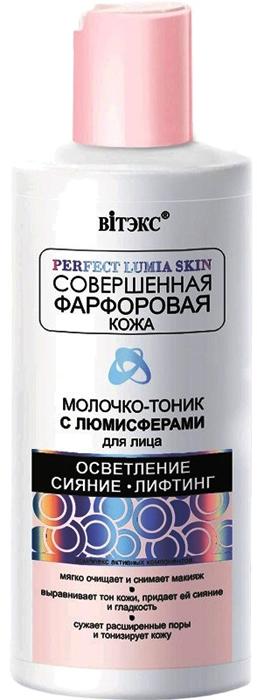 Витэкс Молочко-тоник с люмисферами для лица, 150 мл Витэкс