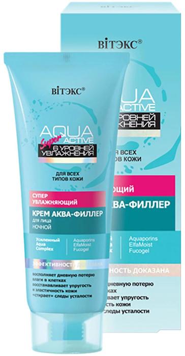 """Витэкс Суперувлажняющий Крем аква-филлер для лица дневной """"Aqua Super Active"""", 50 мл"""