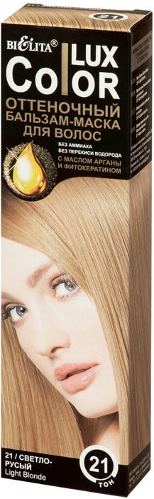 Белита Оттеночный Бальзам-Маска для волос, тон 21 Светло-русый, 100 млВ-1383В коллекции 20 восхитительных оттенков: 14 оттенков для натуральных волос 3 оттенка для осветленных волос 3 оттенка для седых волос Оттеночные бальзамы «COLOR LUX» бережное и эффективное средство достижения модного цвета волос: красящие пигменты не повреждают структуру волос, хорошо удерживаются чешуйками кутикулы поверхностного слоя волос; натуральные масла выравнивают структуру волос. Яркость сияния цвета волос — достигается уже после однократной процедуры окрашивания волос Улучшение структуры волос — благодаря маслам оливы и карите в составе бальзамов Не раздражает кожу головы во время окрашивания — благодаря отсутствию аммиака и перекиси водорода Позволяет экспериментировать с оттенками и менять цвет волос так часто, как Вы хотите, без вреда для волос Оттеночный бальзам равномерно смывается через 4-6раз, не оставляя резкой границы между окрашенными и неокрашенными волосами, без явно выраженного эффекта «отросших корней» Позволяет увеличить время между окрасками стойкими красками — за счет сглаживания границы между окрашенными и отросшими участками волос, возвращая яркость цвета. Реальная экономия средств — Вам не надо дополнительно покупать кондиционер или бальзам для волос, чтобы завершить уход за волосами.