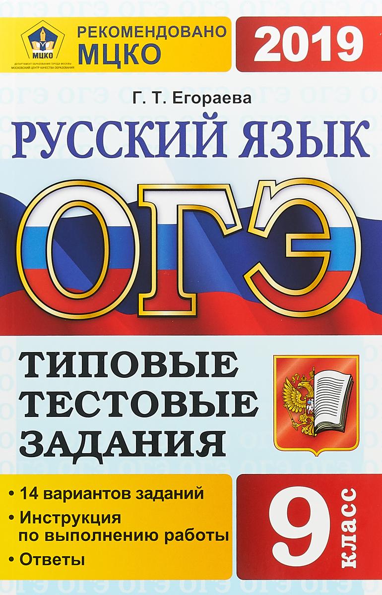 Г. Т. Егораева ОГЭ 2019. Русский язык. Типовые тестовые задания. 14 вариантов