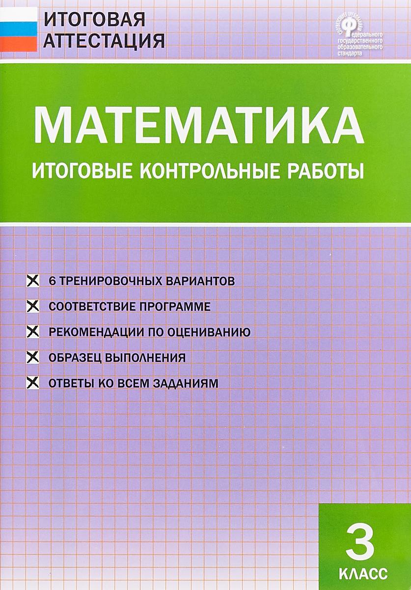 Математика. 3 класс. Итоговые контрольные работы