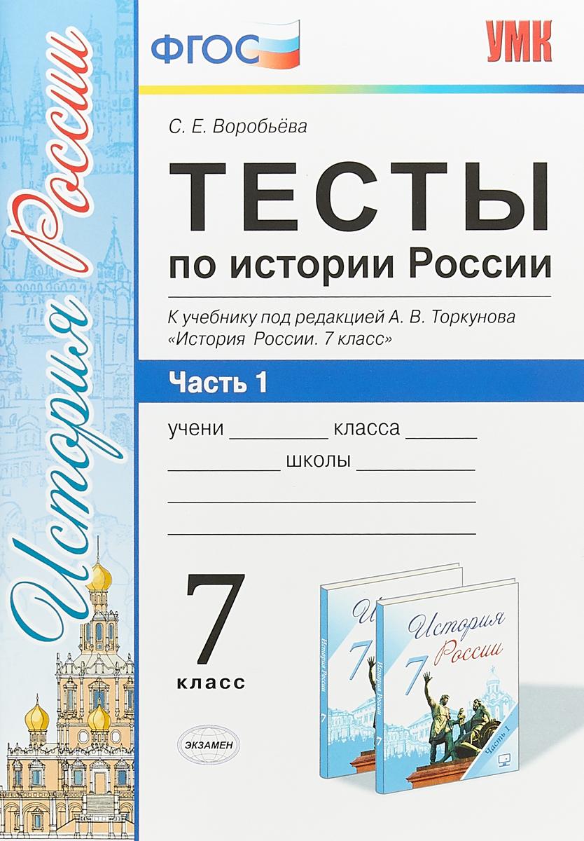 Тесты по истории России. 7 класс. В 2 частях. Часть 1