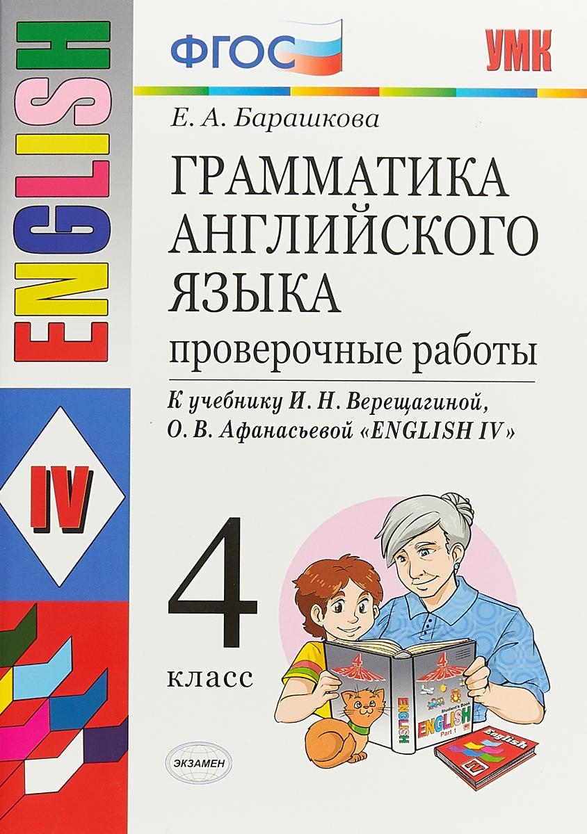 Грамматика английского языка. 4 класс. Проверочные работы к учебнику И. Н. Верещагиной и др.