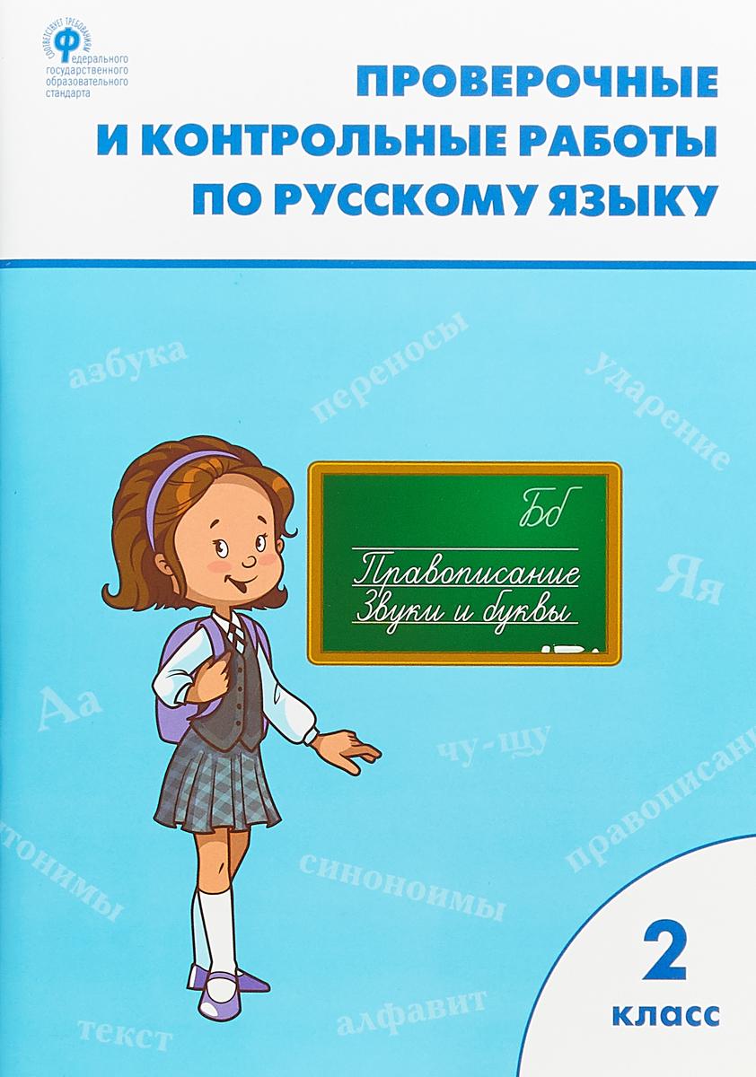 Т. Н. Максимова РТ Проверочные работы по русскому языку 2 кл. ФГОС