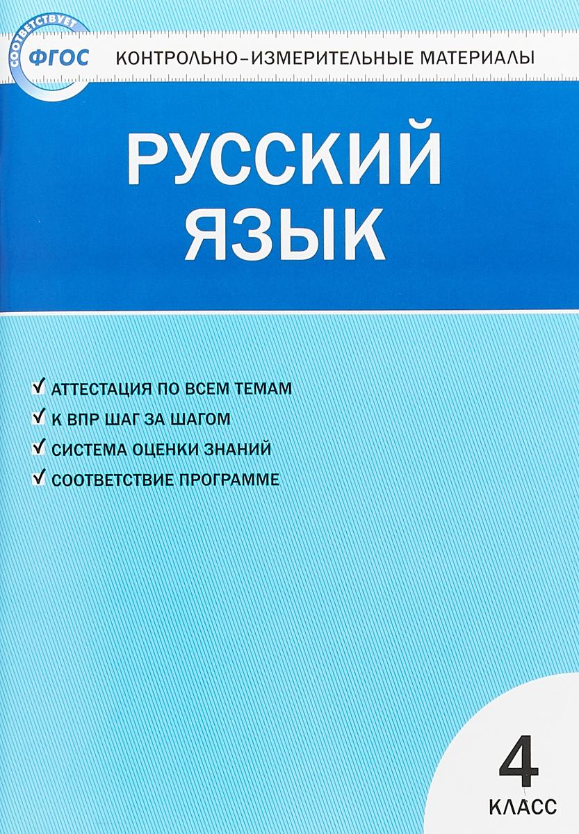 Ирина Яценко Русский язык 4 кл