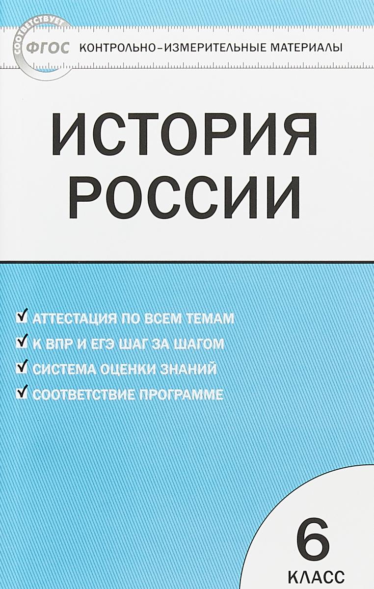 К. В. Волкова История России. 6 класс