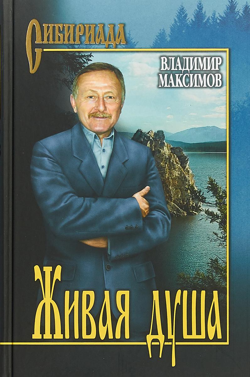 Живая душа | Максимов Владимир Павлович