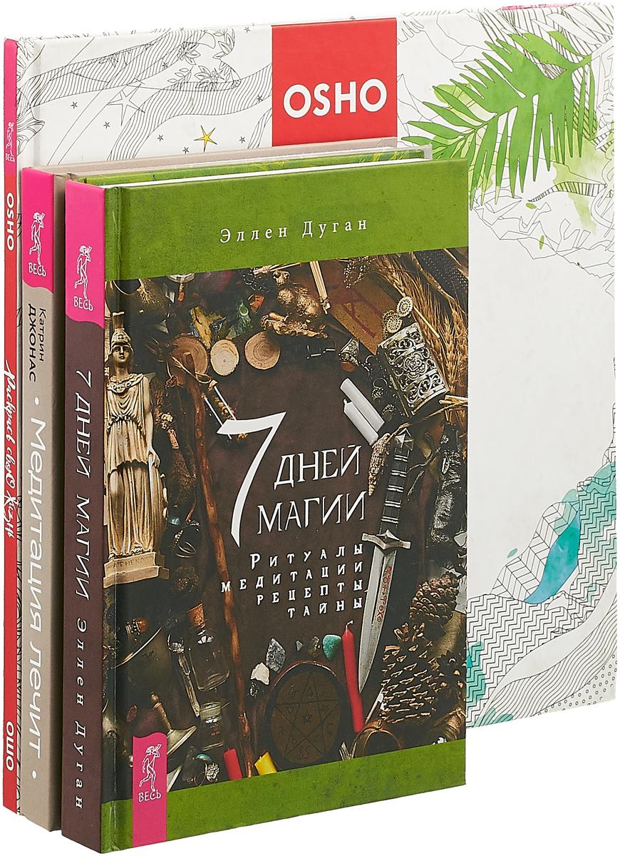 Катрин Джонас, Эллен Дуган, Ошо Медитация лечит. 7 дней магии. Раскрась свою жизнь (комплект из 3 книг) ошо интуиция осознанность радость раскрась свою жизнь комплект из 4 книг