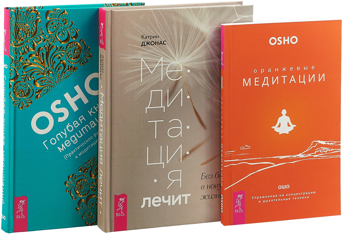 Медитация лечит. Оранжевые медитации. Голубая книга медитаций (комплект из 3 книг)