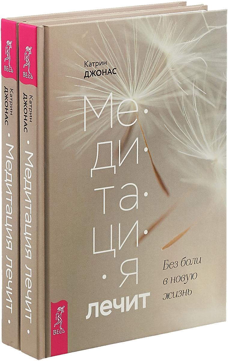 Медитация лечит (комплект из 2 книг)