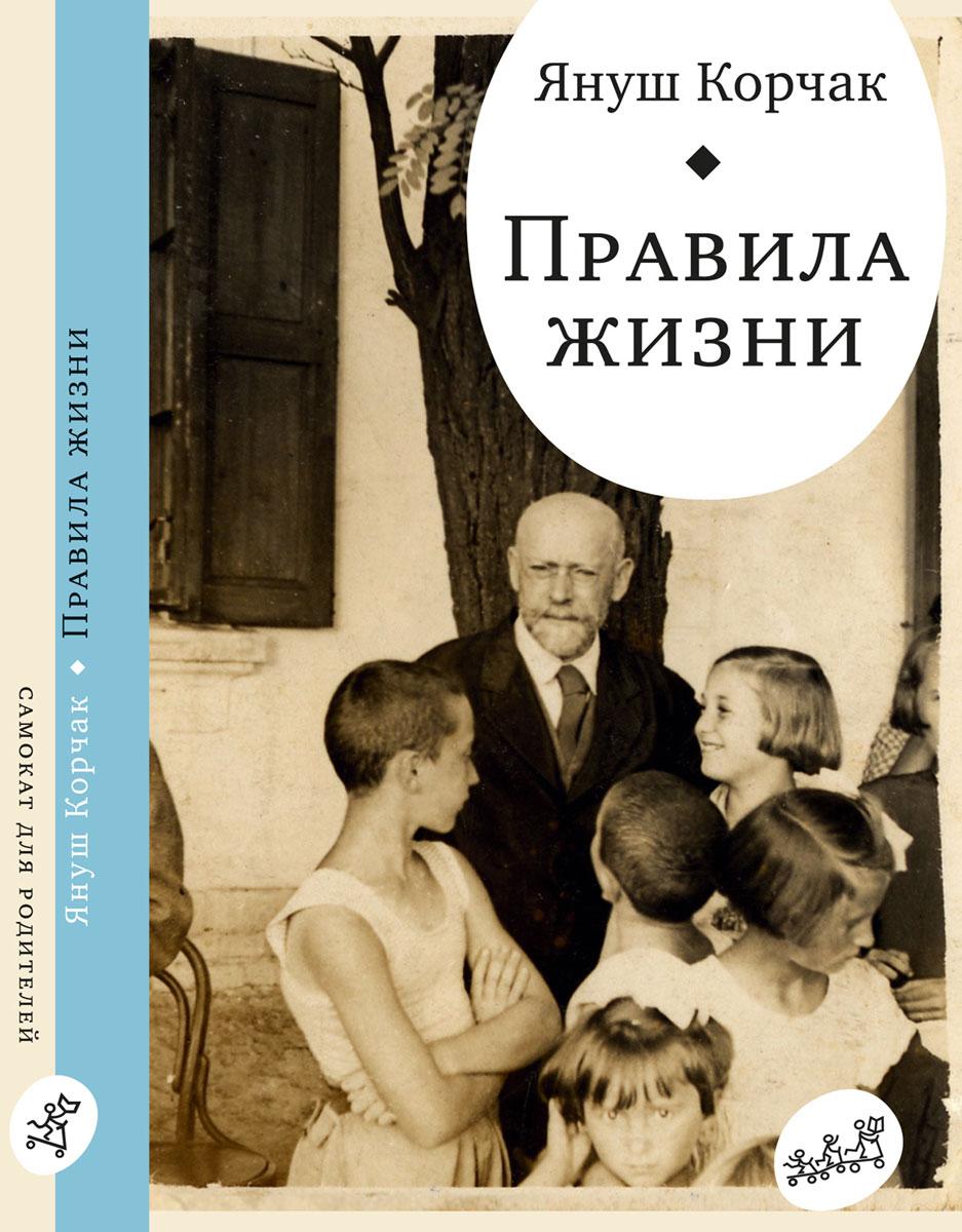 Януш Корчак Правила жизни. Когда я снова стану маленьким. корчак а философия другого я история и современность