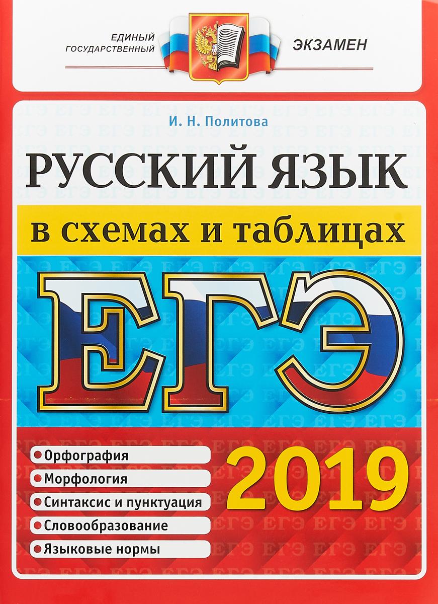 И. Н. Политова ЕГЭ 2019. Русский язык. В схемах и таблицах