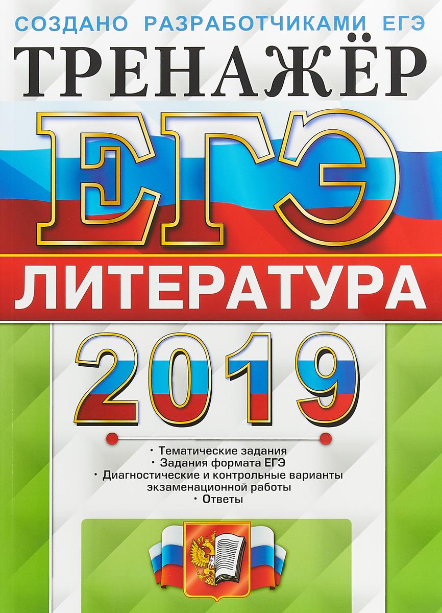 Е. Л. Ерохина ЕГЭ 2019. Тренажёр. Литература