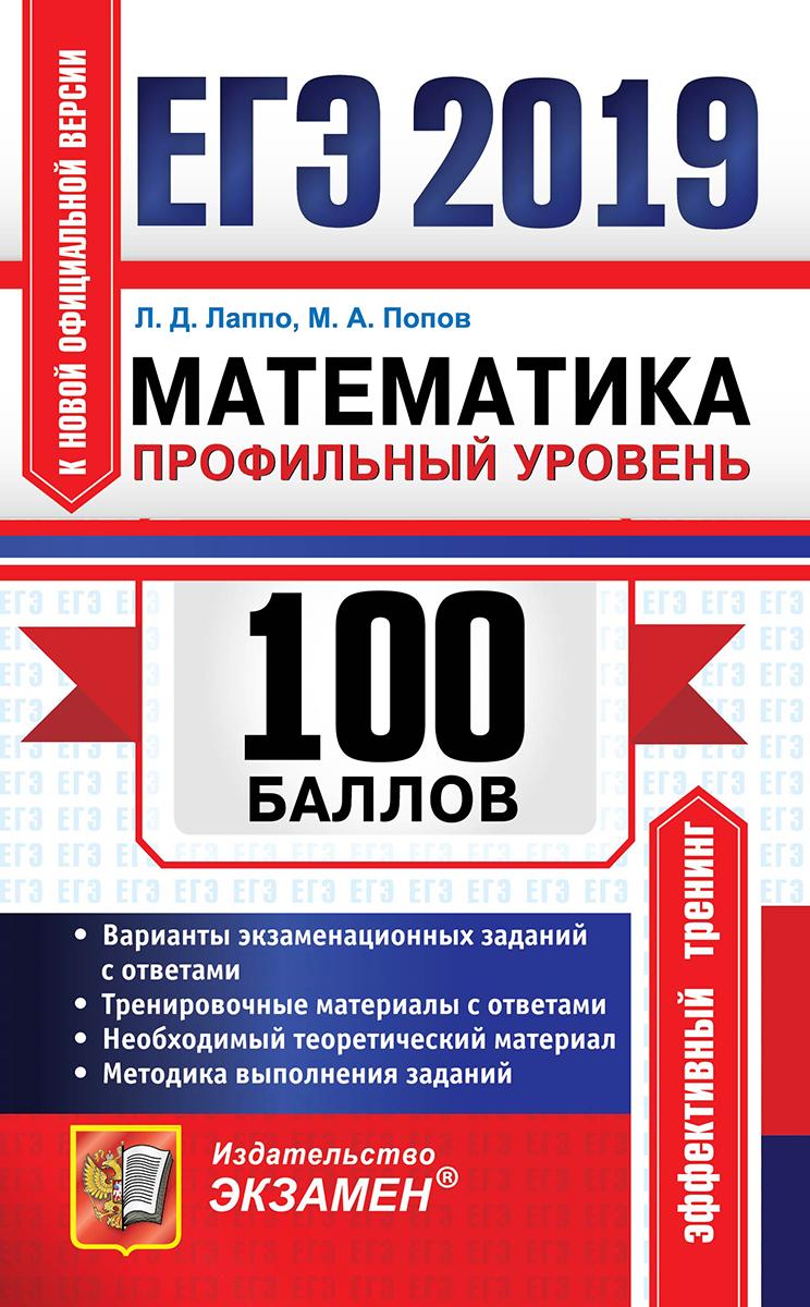 Л. Д. Лаппо,М. А. Попов ЕГЭ 2019. 100 баллов. Математика. Профильный уровень