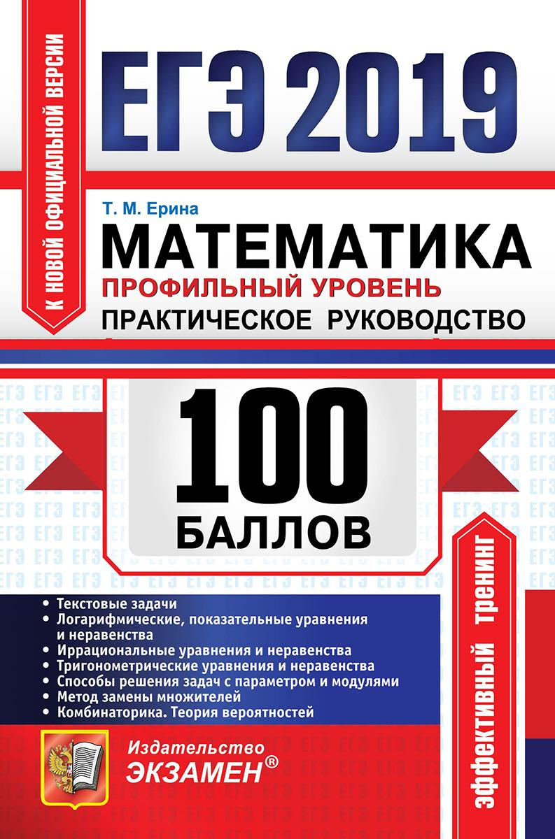 Т. М. Ерина ЕГЭ 2019. 100 баллов. Математика. Профильный уровень. Практическое руководство