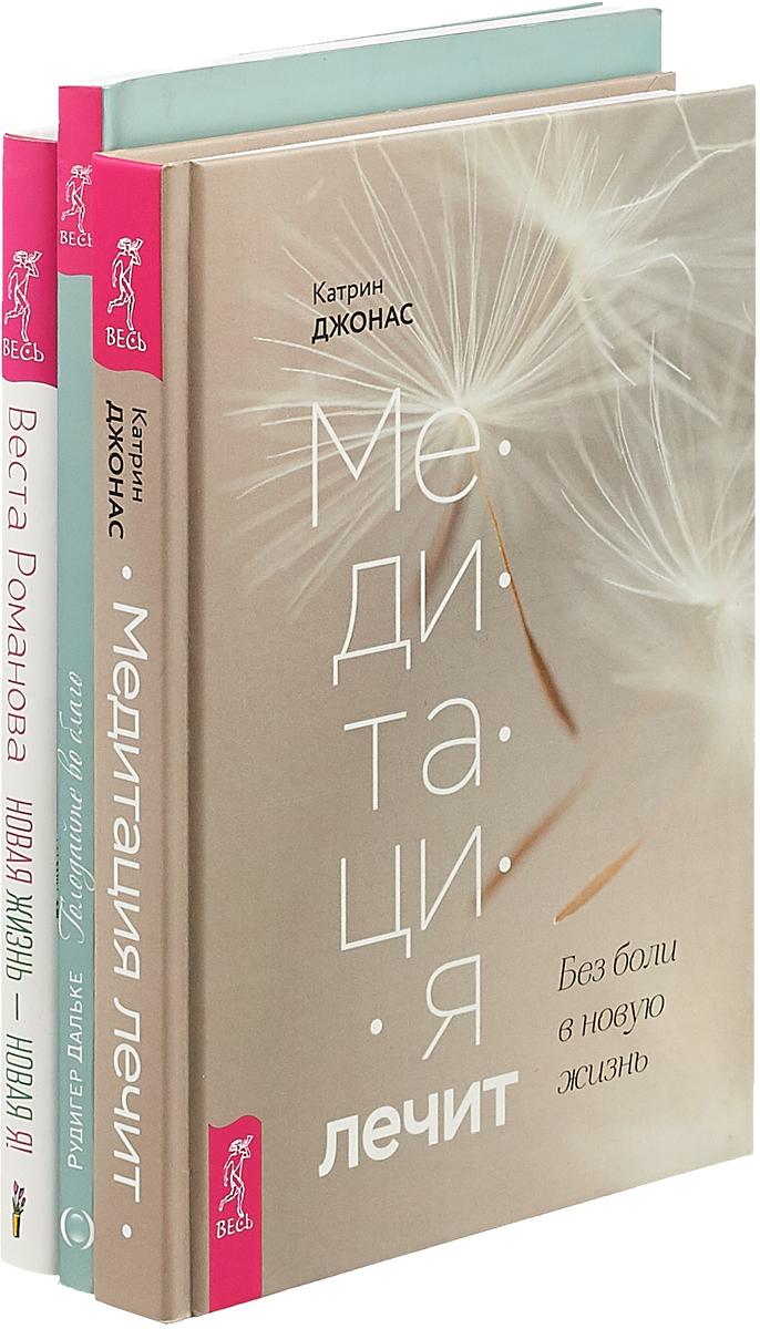Медитация лечит. Голодайте во благо. Новая жизнь - новая Я! (комплект из 3 книг)