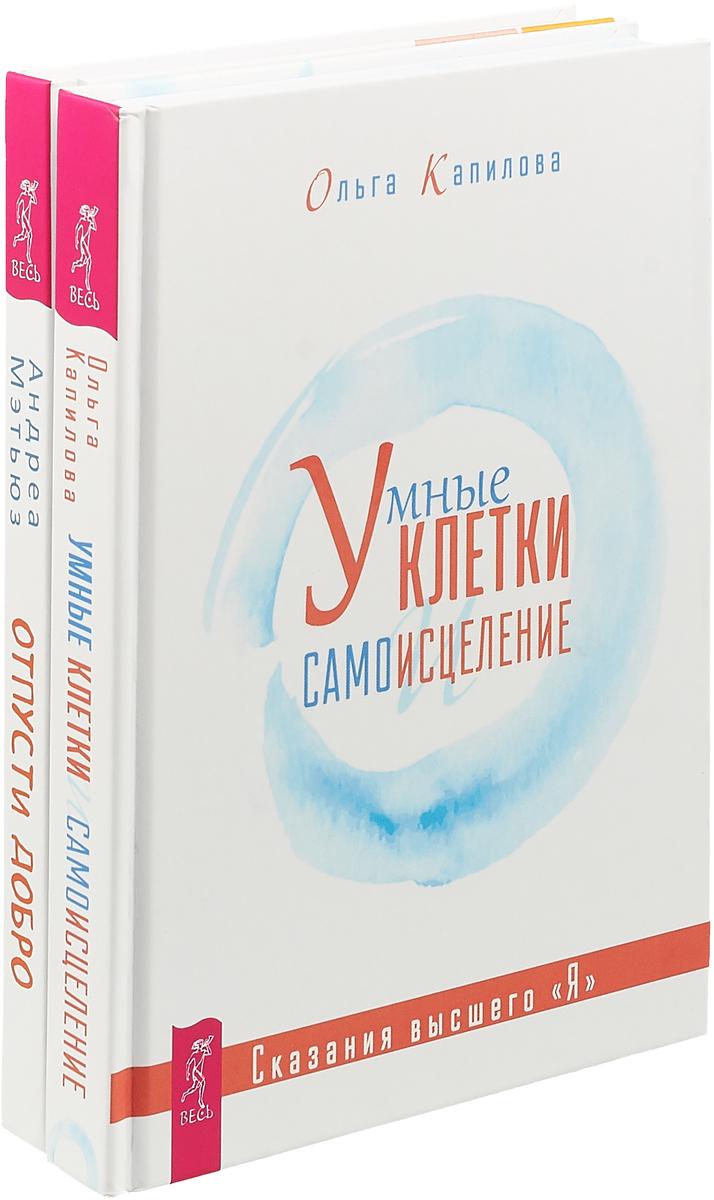 Ольга Капилова,Андреа Мэтьюз Умные клетки. Отпусти добро (комплект из 2 книг)