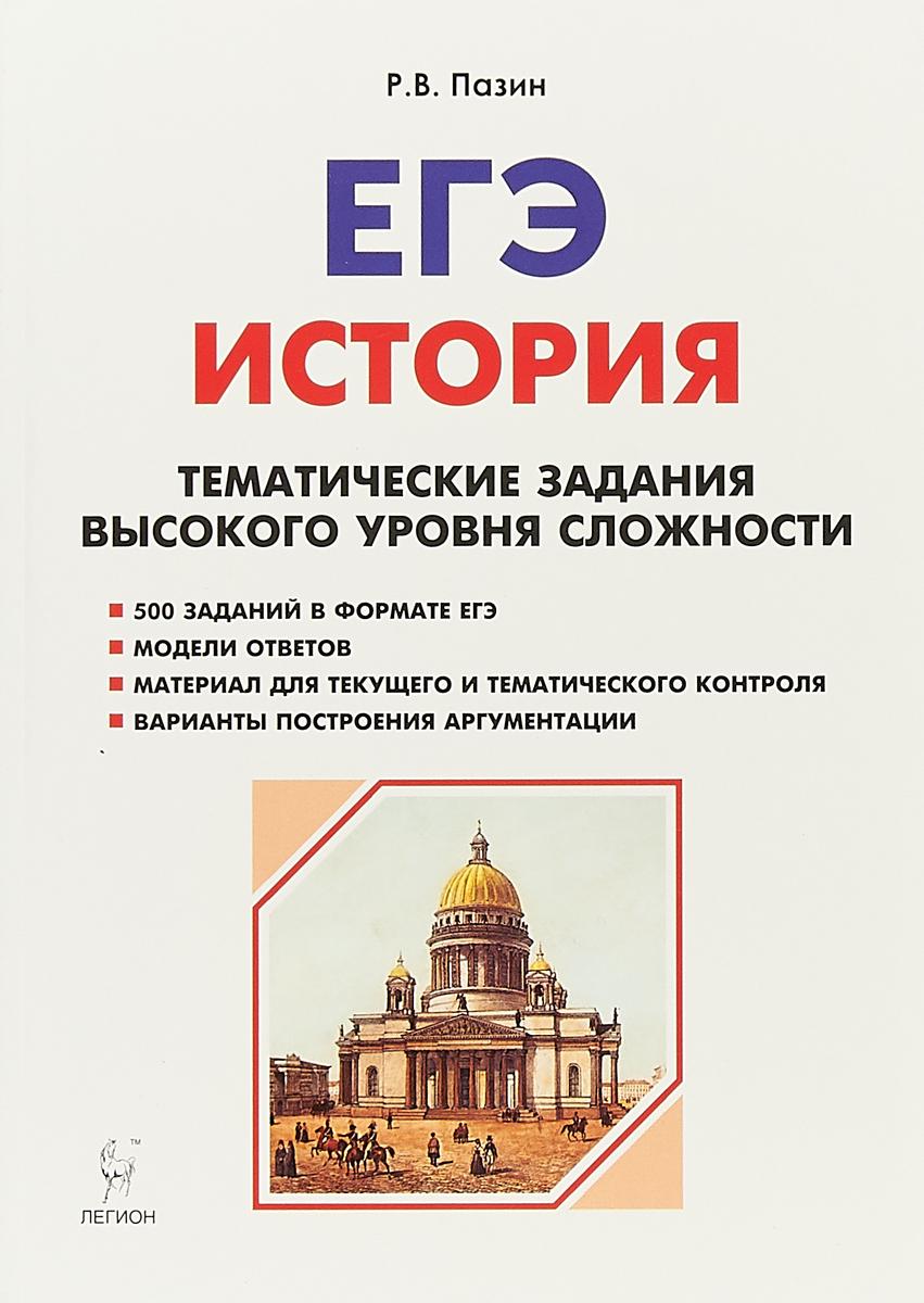 Р. В. Пазин ЕГЭ. История. 10-11 класс. Тематические задания высокого уровня сложности